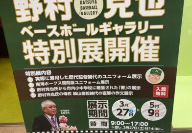 野村克也ベースボールギャラリー特別展を見てきた